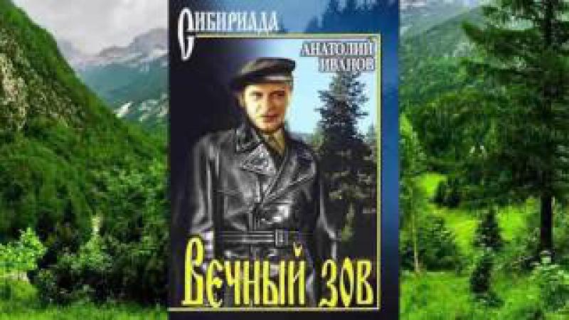 АНАТОЛИЙ ИВАНОВ ВЕЧНЫЙ ЗОВ. КНИГА 01 (01)
