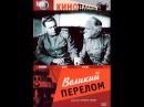 Великий перелом (1945) фильм
