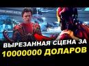 ВЫРЕЗАННАЯ СЦЕНА КОТОРАЯ СТОИЛА ДЕСЯТЬ МИЛЛИОНОВ ДОЛЛАРОВ! Фильмы DC и Marvel