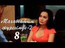 «Махаббатым жүрегімде» 2 сезон, 8 серия