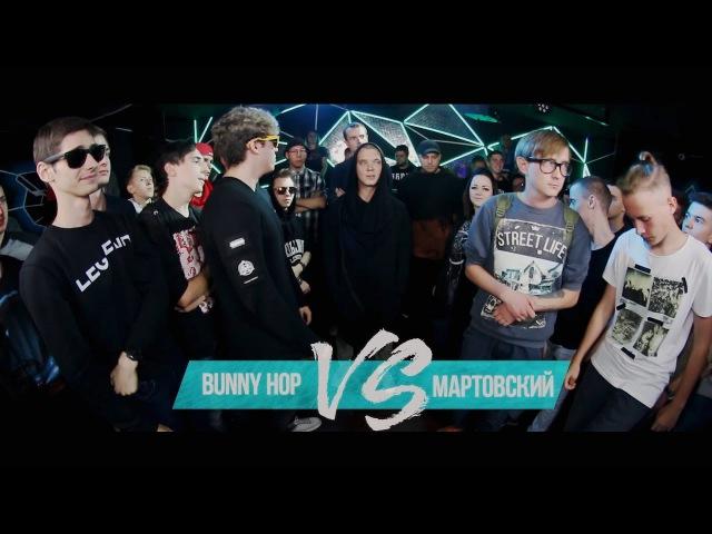BUNNY HOP vs МАРТОВСКИЙ - GRIMETIME BATTLE FROM SIBERIA |ГРАЙМ БАТТЛ РЭП 140 BPM |GRIME БАТЛ 140 БПМ