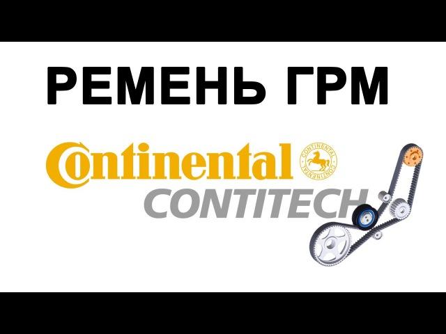 РЕМЕНЬ ГРМ CONTINENTAL CONTITECH отзывы