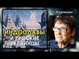 Светлана Жарникова. Индославы и русские украинцы