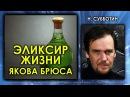 Николай Субботин. Эликсир жизни Якова Брюса