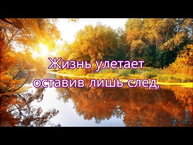 Осень золотая осень ты тоску приносишь - Песня на Жатву
