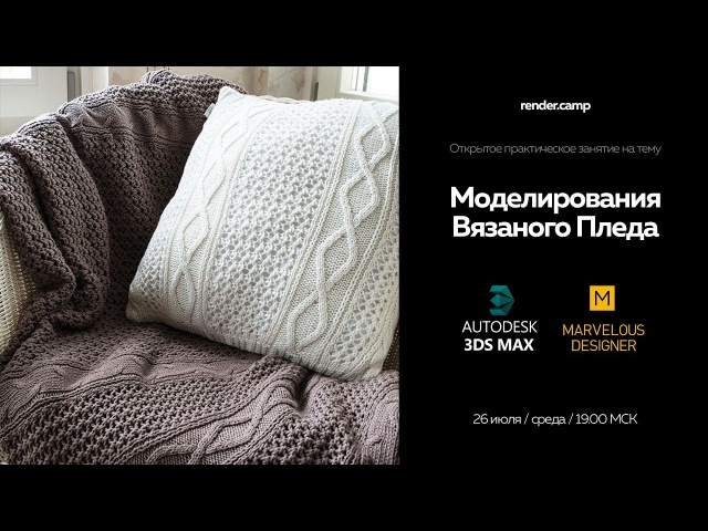 Render.camp | Моделирование Вязаного Пледа | Modeling of a Knitted Plaid