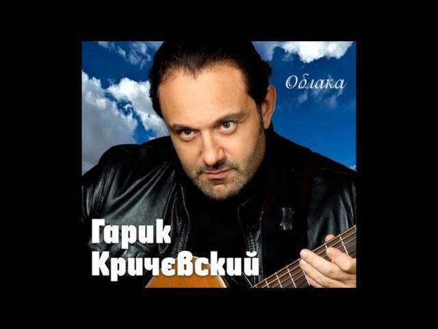Гарик Кричевский - Отец (Г.Кричевский и П.Мага) | ШАНСОН