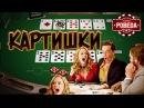 Удвоение депозита. Настольные игры в казино Pobeda. Стратегия Red Dog, Baccarat, Oazis Poker.