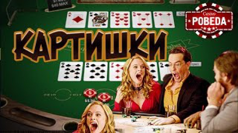 настольные игры в казино победа
