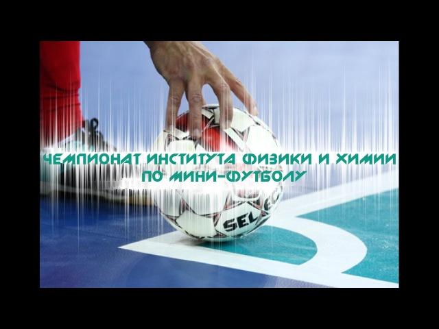 Чемпионат ИФХ по мини-футболу 25.09.16