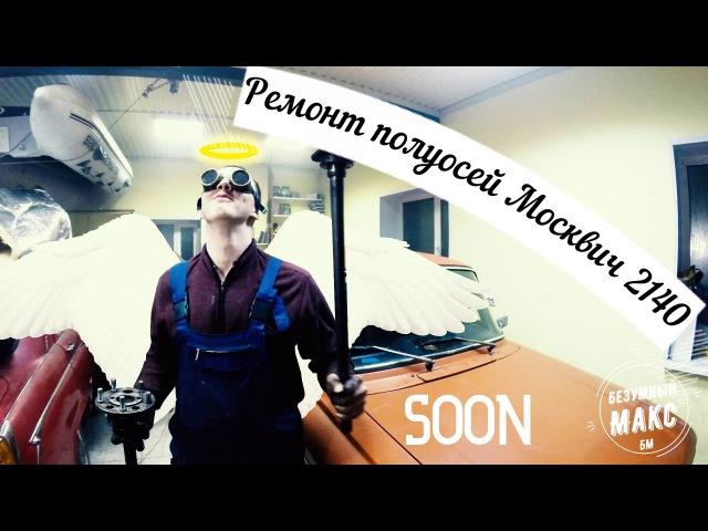 [Москвич 2140] Ремонт полуосей на Москвиче 2140/412