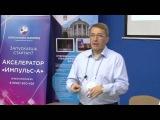 Андрей Зотов (ADJ Consulting) - Стратегия растущего бизнеса