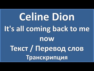 Celine Dion - It's all coming back to me now (текст, перевод и транскрипция слов)