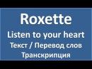 Roxette - Listen to your heart (текст, перевод и транскрипция слов)
