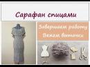 Мастер класс вязаное платье Завершаем работу 4 ЧАСТЬ