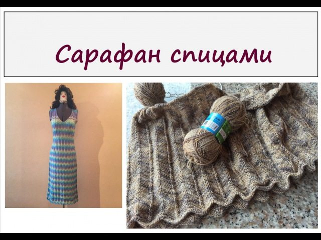 Мастер-класс: платье Миссони спицами. 1 ЧАСТЬ