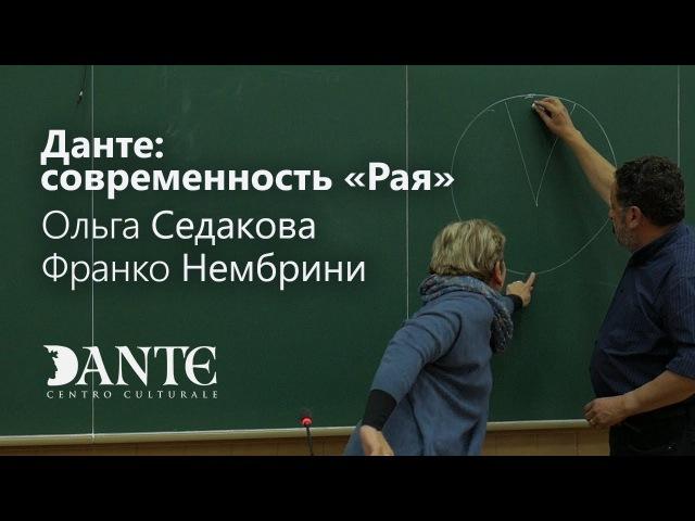 Ольга Седакова и Франко Нембрини. Данте: современность