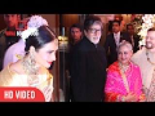 Amitabh Bachchan, Jaya Bachchan And Rekha | Neil Nitin Mukesh And Rukmini Sahay Wedding Reception