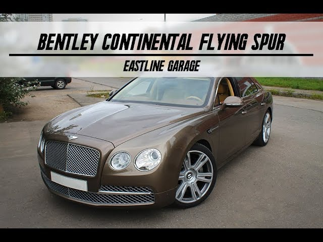Кожаные ковры для Bentley Flying Spur