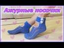 DIY Ажурные носки тапочки крючком
