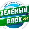 Зелёный блок демонстрация 1 мая Петербург