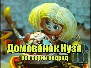 Домовёнок Кузя ( 1,2,3,4 серии 1987 год ) HD