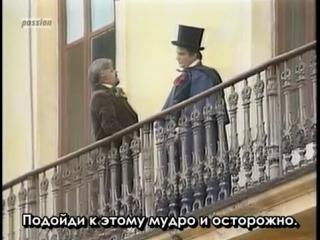 Дона Бейжа - 5 серия (Субтитры)