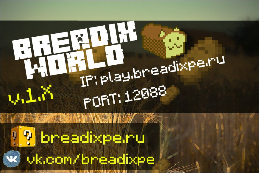Cервер Minecraft PE (1.X.X) BreadixWorld
