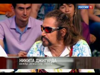 Никита Джигурда в программе прожигатели и поджигатели - богатые тоже плачут Часть 1 (2013)