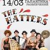 14/03 | THE HATTERS (Шляпники) | Челябинск