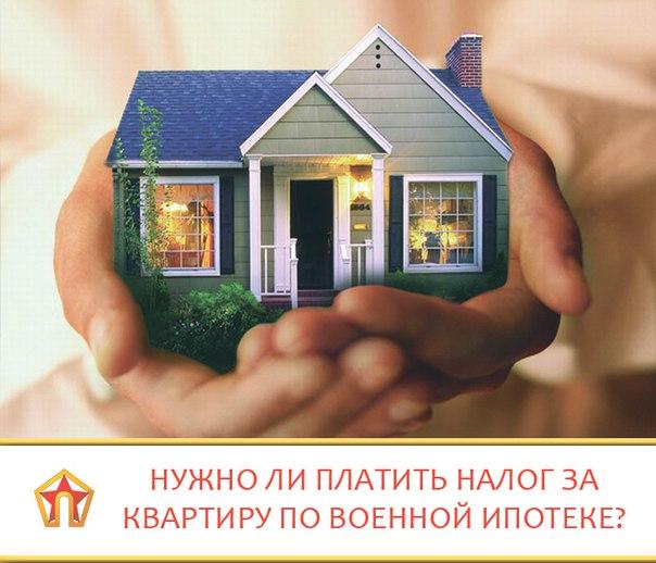 Продаю квартиру должна ли заплатить налог
