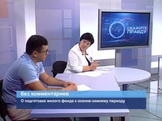 ГТРК ЛНР. О подготовке жилого фонда к осенне-зимнему периоду. 25 сентября 2017