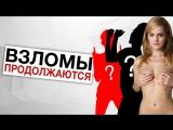 ВЗЛОМ ИНТИМНЫХ СЕКС ФОТО ЗНАМЕНИТОСТЕЙ 18+