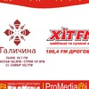 Реклама на радіо|Дрогобич,Трускавець,Стрий,Самбі