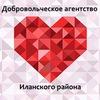 Добровольческое Агентство Иланского района