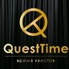 QuestTime / Квесты в реальности / Тюмень