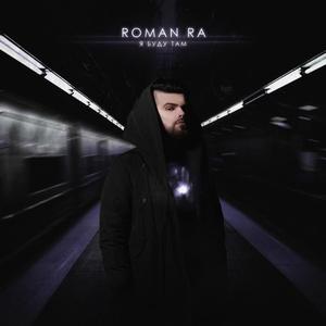 ROMAN RA - Я буду там