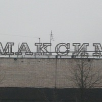 Максим Торопов