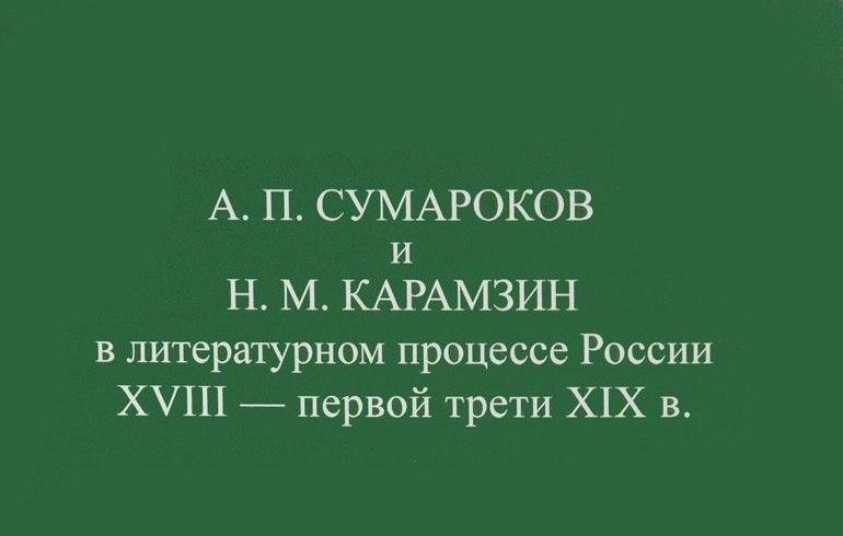 А.П. Сумароков и Н.М. Карамзин в литературном процессе России XVIII - первой трети XIX в.