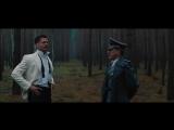 Я - да, за мир - Inglourious Basterds - Final Scene