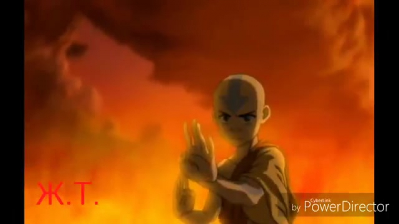 Клип Аватар- Легенда об Аанге -- Я не сплю, я живой.