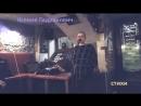 Спец.гость поэт Ксения Гидранович на концерте Железного Ирокеза. (Roses bar 9917)
