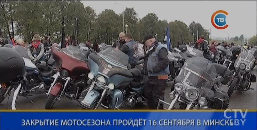 Закрытие мотосезона 2017 вМинске