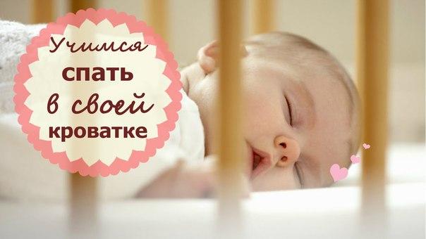 Как научить ребенка быстро засыпать - Поиск изображений