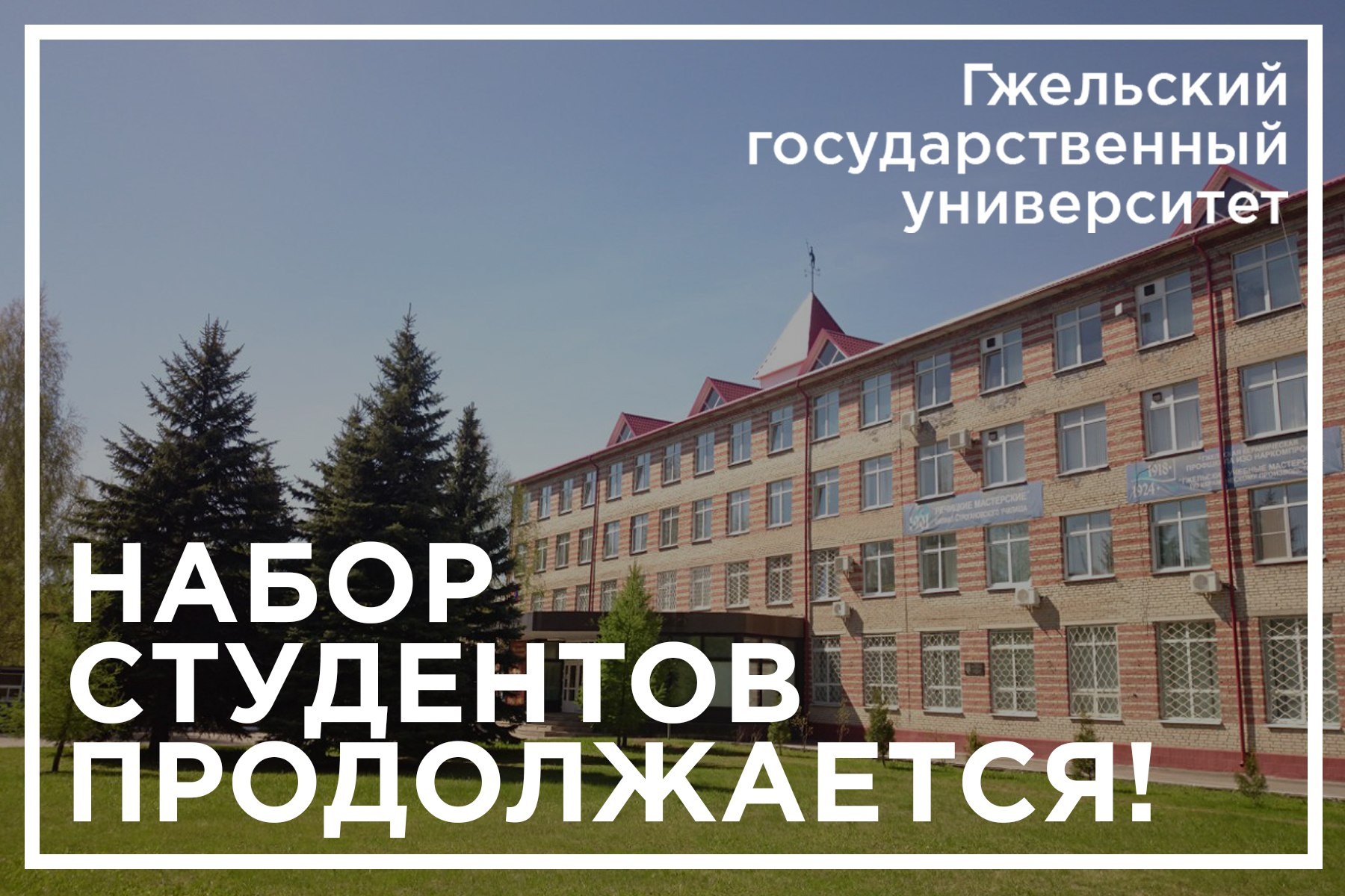 Гжельский государственный университет продолжает набор студентов!