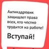 Антикадровик