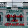 Голицыно: День за Днём