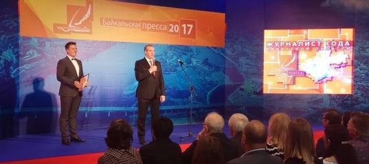 Конкурс «Лучший журналист Иркутской области»