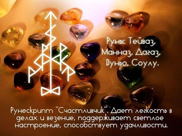 салонмагии - Магические символы. Символика в магии. Символы талисманы. - Страница 9 WCiqHu5rFb8