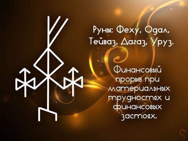 салонмагии - Магические символы. Символика в магии. Символы талисманы. - Страница 9 PS-mi4i7rQM